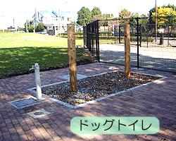 神奈川県ドッグラン