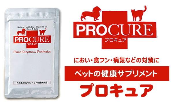 ペット腸内環境改善サプリメント プロキュア
