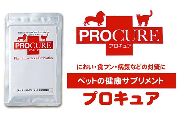 ペット腸内環境改善の健康サプリメント プロキュア